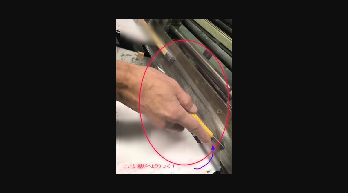 貼り込み機の掃除画像
